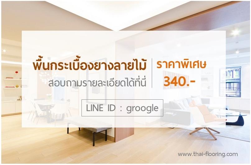 กระเบื้องยางลายไม้ ราคาพิเศษ 340 บาทต่อตารางเมตร ที่นี่ www.thai-flooring.com